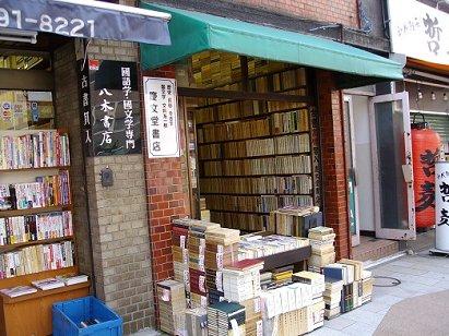 Văn học Nhật: Cuộc phiêu lưu của sách